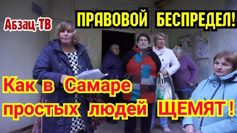 ЖАДНОСТЬ БЕЗЗАКОНИЕ = ГPAБEЖ пенсионеров Как в Самаре некоторые УК зарабатывают