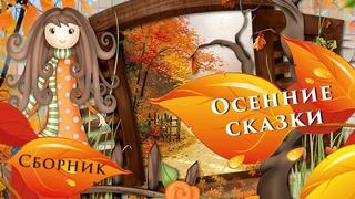 Сборник | Осенние сказки | Аудиосказки с картинками | Сказки про осень | Сказки для детей