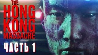 The Hong Kong Massacre ► ТРУДНАЯ МИШЕНЬ ► Прохождение #1