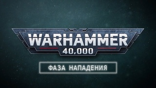 Как играть в Warhammer 40,000 – Фаза нападения │Правила игры 8
