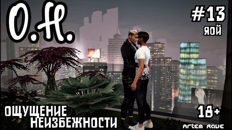 О Н Ощущение Неизбежности 13 серия Яой Sims 4 сериал с озвучкой