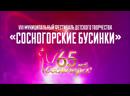 VIII муниципальный фестиваль детского творчества «Сосногорские бусинки»