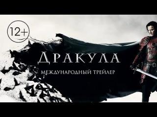 Дракула (2014) Дублированный трейлер | HD