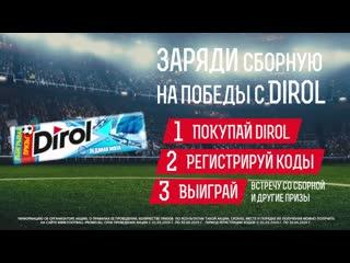 Заряди сборную на победу вместе с Dirol!