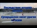 Новости 16 02 2020 Последствия Шторма Деннис в Европе несет в Россию штормовой ветер снег дожди