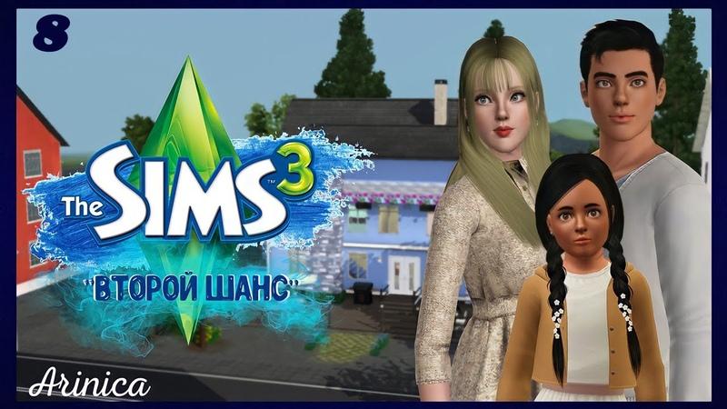 The Sims 3 Второй шанс 08 День рождения Дарины 🎁