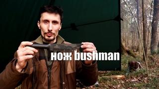 Мнение о ноже выживания COLD STEEL BUSHMAN