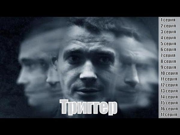 Триггер 1, 2, 3, 4, 5, 6, 7, 8, 9, 10, 11, 12, 13, 14, 15, 16, 17 серия 2019 сюжет, анонс