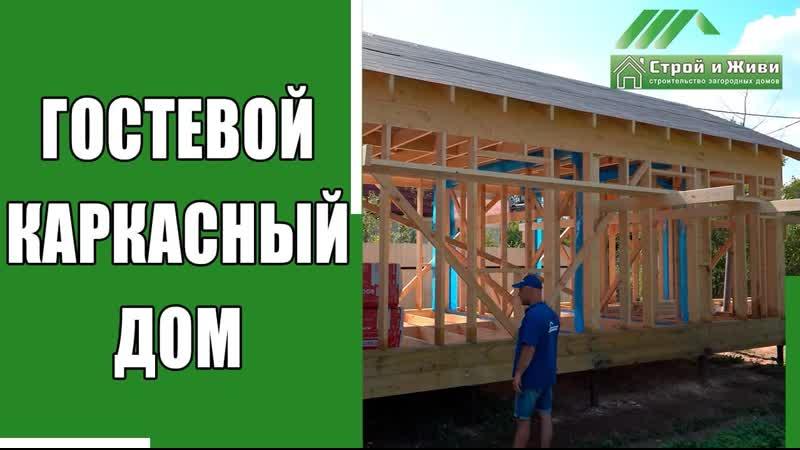 Маленький дачный (гостевой) каркасный дом или баня. ЦЕНА. Строй и Живи.