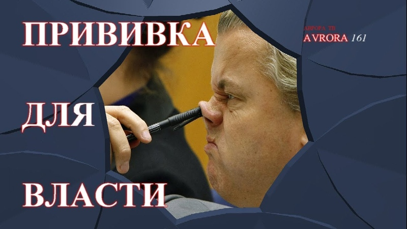 ПРИВИВКА ДЛЯ ВЛАСТИ. БАСНЯ. Народный фольклор.