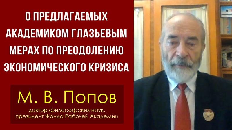 О предлагаемых академиком Глазьевым мерах по преодолению экономического кризиса Профессор М Попов