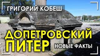 Допетровский Питер. Новые факты