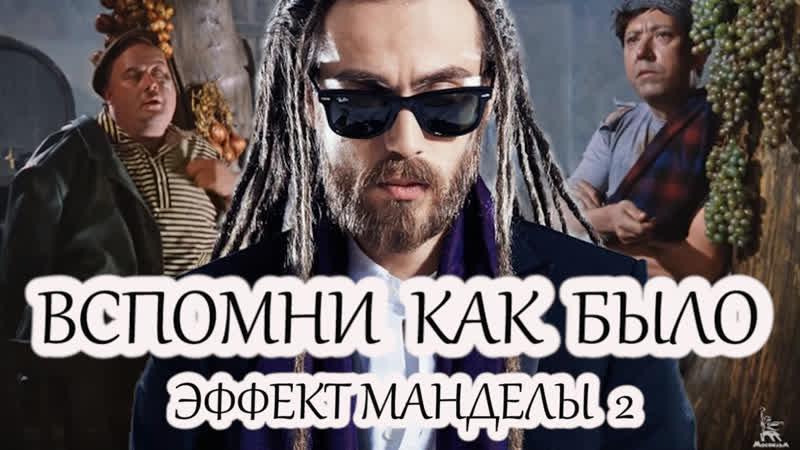 ВСПОМНИ КАК БЫЛО ЭФФЕКТ МАНДЕЛЫ СЕРИЯ 2 DETSL ft NANCY'S LUBE