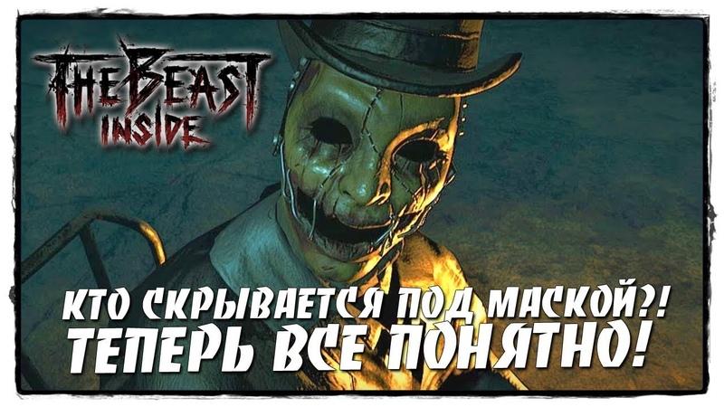 The Beast Inside 12 ДЕМОН ВО ПЛОТИ ФИНАЛ