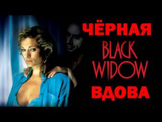 Чёрная Вдова (Black Widow)_1987