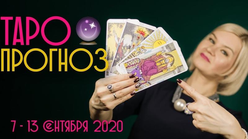 ГОРОСКОП НА НЕДЕЛЮ С 7 ПО 13 СЕНТЯБРЯ 2020 ДЛЯ ВСЕХ ЗНАКОВ ЗОДИАКА ТАРО ПРОГНОЗ