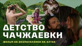 Детство Чачжаевки. Экспедиция ТВ2 в экопоселение на Алтай.