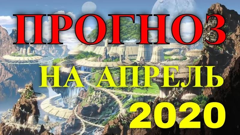 ПРОГНОЗ ВИБРАЦИЙ НА АПРЕЛЬ 2020 от LeeЧеннелинг вознесения