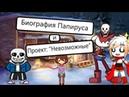 Папирус Papyrus Undertale Gacha рассказывает свою биографию, упоминает Санса и Проект Невозможные