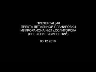 Презентация проекта детальной планировки микрорайона №21 г. Солигорска (внесение изменений)