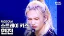 [페이스캠4K] 스트레이키즈 현진 'Back Door' (Stray Kids HYUNJIN FaceCam)│@SBS Inkigayo_2020.09.20.