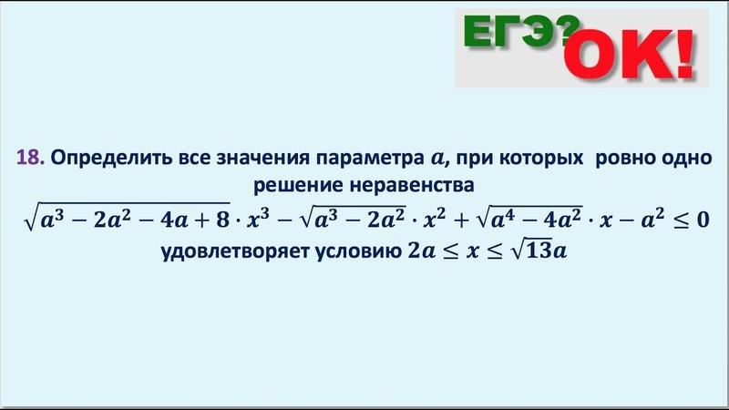 Иррациональное неравенство с параметром Задание 18 44 ЕГЭ по математике