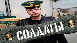 растянутый папич ft. Солдаты - Юность в сапогах