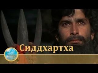 СИДДХАРТХА (На пути к Истине) 1972