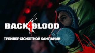 Back 4 Blood - Трейлер сюжетной кампании