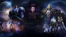 ВНЕ ЗАКОНА StarCraft 2