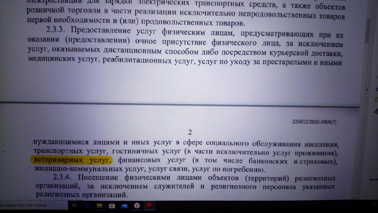 ПОСТАНОВЛЕНИЕ ГУБЕРНАТОРА СПБ ОТ 26.03.2020