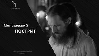 Таинство монашества / Постриг в Лавре