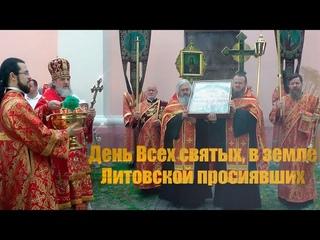 26 июля 2020 года - Первое празднование дня Всех святых, в земле Литовской просиявших. Видеоканал «Держава.ру»
