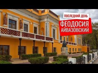 Крым #11  Привет Феодосия. Земская улица 🎨 Музей Айвазовского