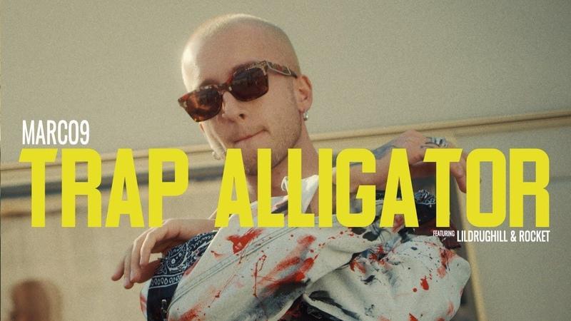 MARCO 9 Трэп Аллигатор feat ROCKET LILDRUGHILL