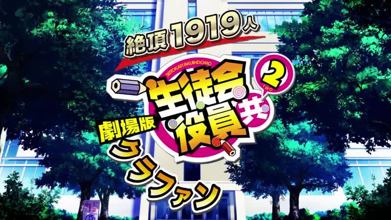 Тизер краудфандинга фильма Seitokai Yakuindomo 2