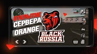 ОТКРЫТИЕ СЕРВЕРА ORANGE! - BLACK RUSSIA | РОССИЯ В ТЕЛЕФОНЕ (CRMP ANDROID)