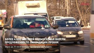 КРТВ. Более 4600 жителей Подмосковья внесли предложения по ликвидации пробок
