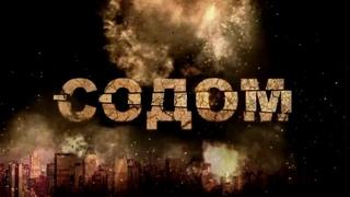 «СОДОМ» - фильм Аркадия Мамонтова (2014)
