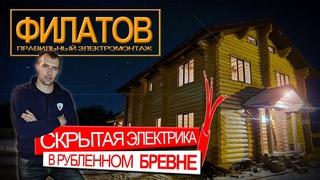 Скрытая электрика в РУБЛЕННОМ БРЕВНЕ деревянный дом
