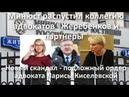 Новый скандал - подложный ордер адвоката Киселевской.