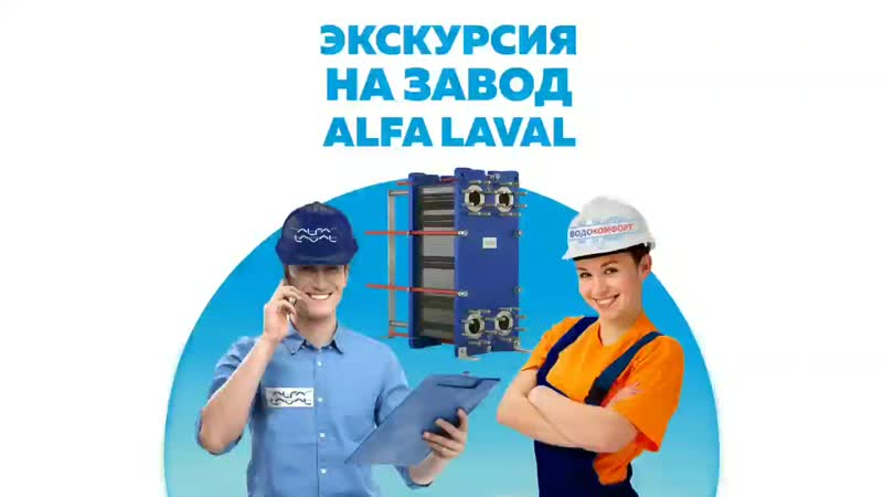 Альфа Лаваль Экскурсия на завод