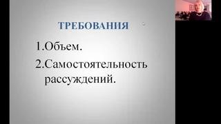 Видео-консультация подготовки к итоговому сочинению (15 апреля 2021)