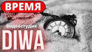 """""""Время"""" социальный проект (Трейлер)   Видеостудия ДИВА"""