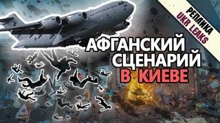 Афганский сценарий в Киеве