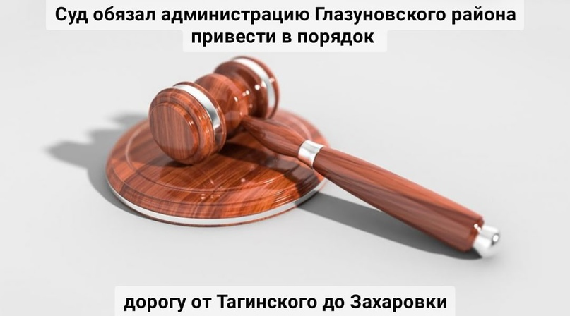 Суд обязал администрацию Глазуновского района привести в порядок дорогу от Тагинского до Захаровки
