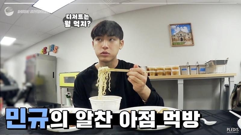 INSIDE SEVENTEEN 민규의 알찬 아점 먹방 in Houston🍗 Mingyu's Satisfying Brunch Mukbang in Houston🍗
