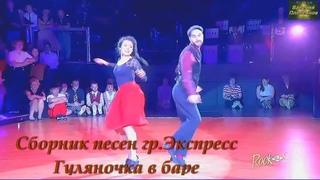 Сборник песен гр. Экспресс - Гуляночка в баре