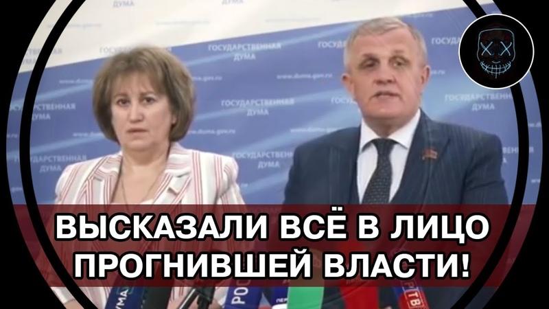 Коммунисты ВЫСКАЗАЛИ ВСЁ в лицо ПРОГНИВШЕЙ ВЛАСТИ За Грудинина за Кинутый РУССКИЙ НАРОД Путин