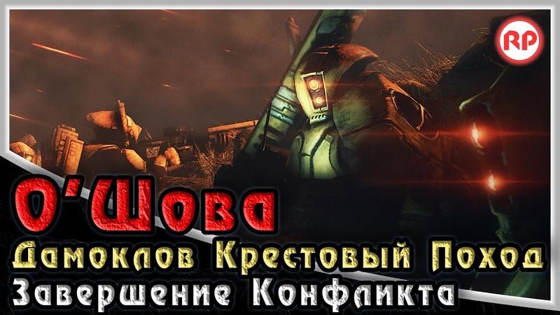 Дамоклов Крестовый Поход Завершение Конфликта О'Шова Зоркий Взгляд ● Warhammer 40000